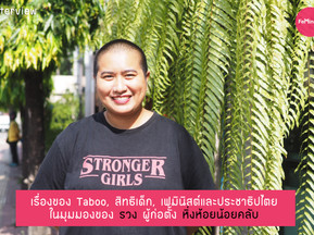 Feminista Interview: เรื่องของTaboo ,สิทธิเด็ก, เฟมินิสต์และประชาธิปไตย ในมุมมองของ รวง หิ่งห้อยน้อย