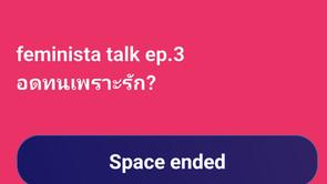 Feminista Talk EP3: อดทนเพราะรัก?