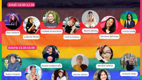 """สัมนาออนไลน์  """"ประสบการณ์เฟมินิสต์ ผู้สร้างความเป็นธรรมทางเพศในสังคมไทย"""""""