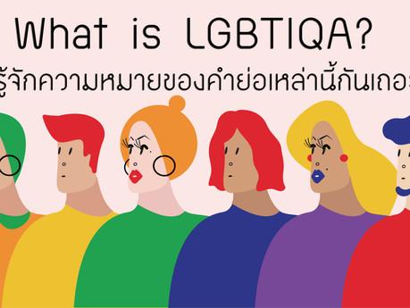 What is LGBTIQA? มารู้จักความหมายของคำย่อเหล่านี้กันเถอะ!