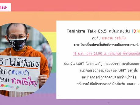 Feminista Talk EP5 : คุยกับพระชาย วรธัมโม เรื่อง LGBT กับศาสนาที่ถูกครอบงำด้วยแนวคิดแบบชายเป็นใหญ่
