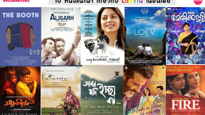 Feminista Recommended : แนะนำหนัง LGBTIQ 10 เรื่อง จากประเทศอินเดีย
