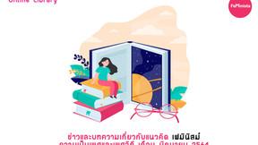 Feminista Online Library: ข่าวและบทความเกี่ยวกับแนวคิดเฟมินิสม์ ความเป็นเพศและเพศวิถี เดือน มิ.ย. 64
