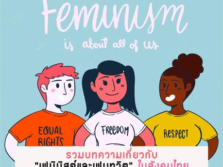 Feminista Archive: รวมบทความเกี่ยวกับเฟมินิสต์และเฟมทวิตในสังคมไทย