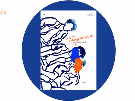 """Tangerine เปล่า เปลือง เชื่อง ช้ำ"" เมื่อแสงอาทิตย์สีส้มสาดส่อง เราเฝ้ามองใครบางคนจากไป"