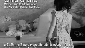 สวัสดิการเงินอุดหนุนเด็กเล็กถ้วนหน้า (1) : ผู้หญิงและเด็กภายใต้รัฐในระบอบทุนนิยมชายเป็นใหญ่