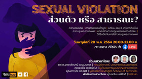 ความรุนแรงทางเพศไม่เคยเป็นเรื่องส่วนตัว