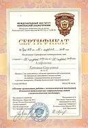 2014 апрель _Сертификат по подготовке сп