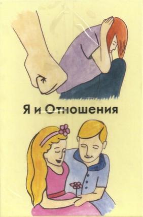 44) Я и отношения