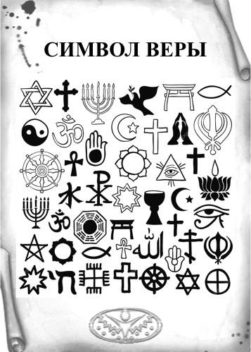 теперь символ веры в себя картинки нас