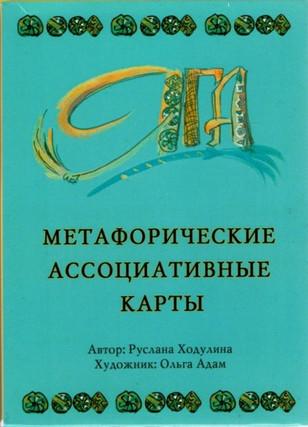 33) Яга