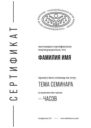 сертификат Агафонова Т.С_page-0002.jpg