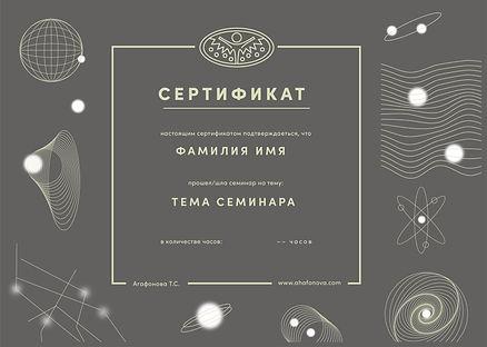 сертификат Агафонова Т.С-03.jpg
