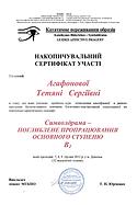 2012 декабрь _Символдрама-Углубленное пр