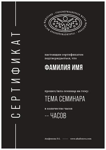 сертификат Агафонова Т.С_page-0001.jpg