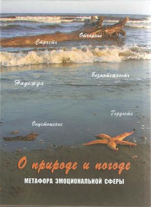 8) О природе и погоде