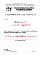 2013 октябрь _Любовь и власть_ Я и симпт