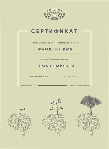 сертификат Агафонова Т.С-05.jpg