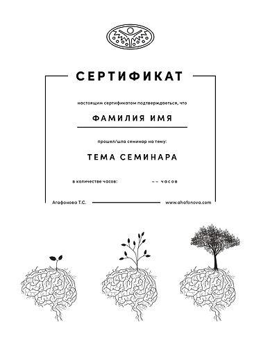 сертификат Агафонова Т.С_page-0005.jpg
