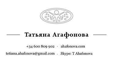 визитка ТА.jpg