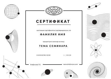 сертификат Агафонова Т.С_page-0004.jpg