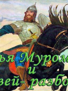 25. ИЛЬЯ МУРОМЕЦ И СОЛОВЕЙ-РАЗБОЙНИК