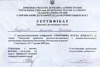 2005 декабрь _Конференция _Спортивная на