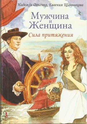 39) мужчина и женщина