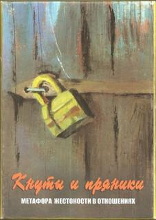 6. Кнуты и пряники