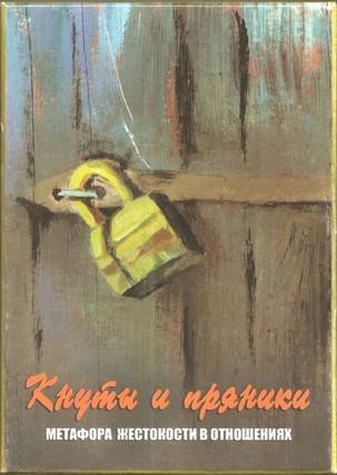 6) Кнуты и пряники