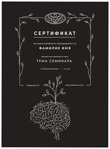 сертификат Агафонова Т.С_page-0007.jpg