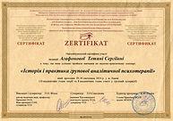 2014 ноябрь _История и практика группово