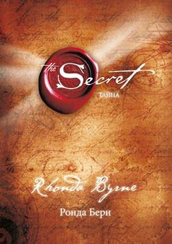 6. Секрет