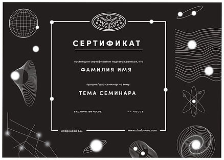сертификат Агафонова Т.С_page-0003.jpg