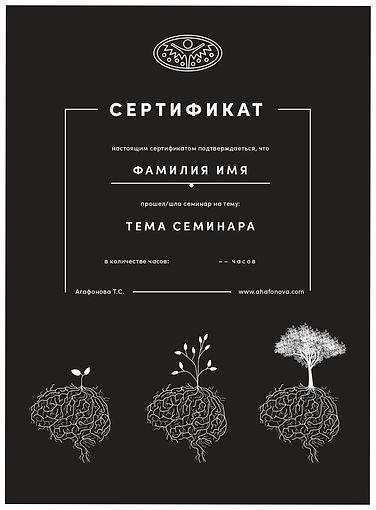 сертификат Агафонова Т.С_page-0006.jpg