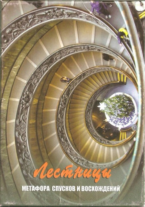 5. Лестницы