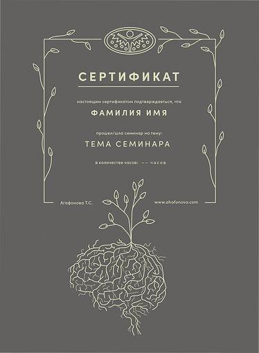 сертификат Агафонова Т.С-07.jpg