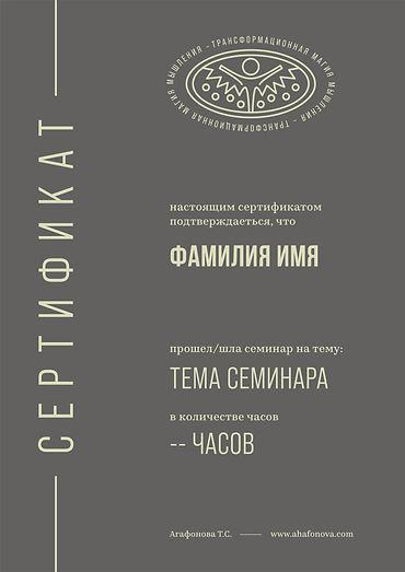 сертификат Агафонова Т.С-01.jpg