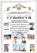 2013 октябрь ГРАМОТА ДВУОР.PNG