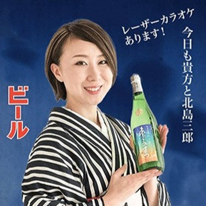 Light Up TOHOKU PGC 青森ボックススペシャルセット スナックみお招待券プレゼント!!