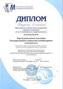 Диплом Лауреата(хор).jpg