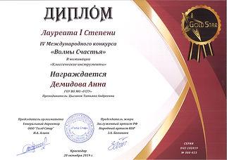 Диплом Лауреата Демидова Анна.jpg