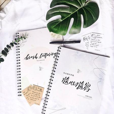 brush lettering workbook malaysia