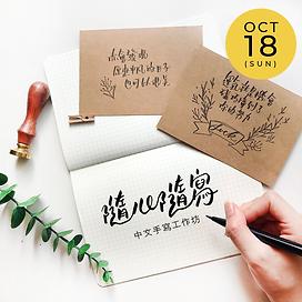 Mandarin Brush Lettering Workshop