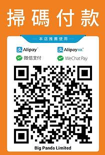 BigPanda Alipay WeChatPay