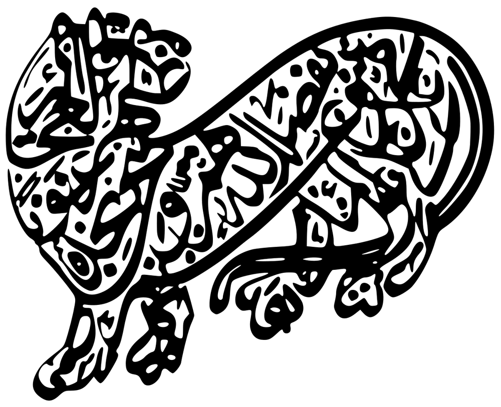 The Ismail lion calligram