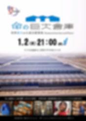 BS1スペシャル「命の巨大倉庫」ポスター01.jpg