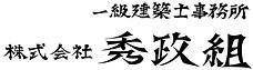 秀政組ロゴ.PNG
