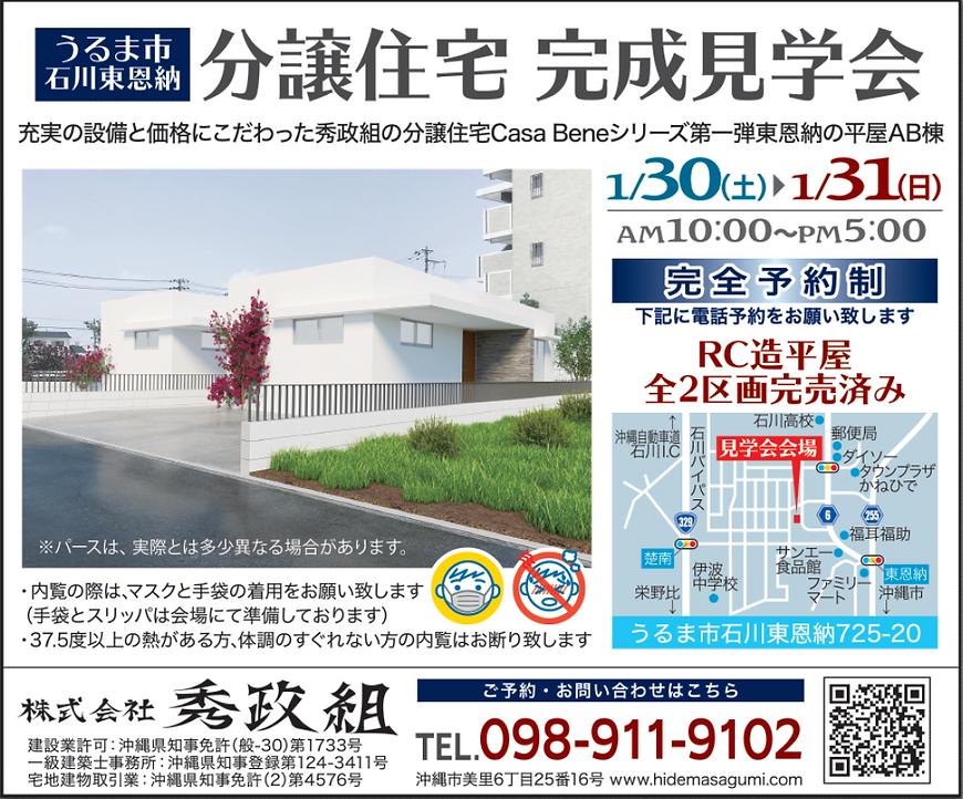 見学会広告.PNG