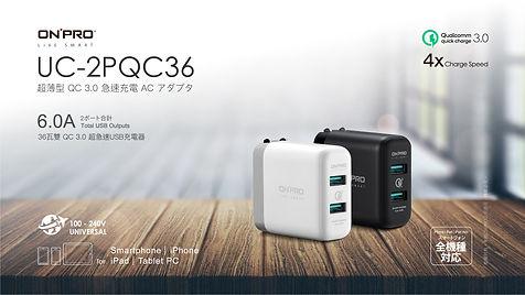 0530-UC-2PQC36-2usb-05.jpg